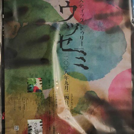 Poster – Plastic Tree Utsusemi Album